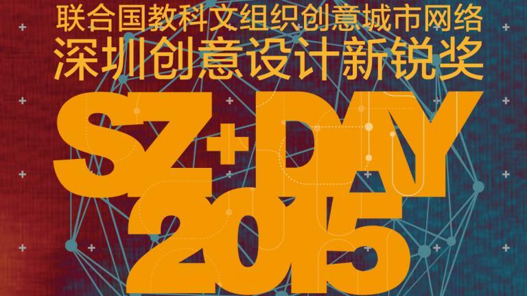 Prix Shenzhen de la relève en design 2015