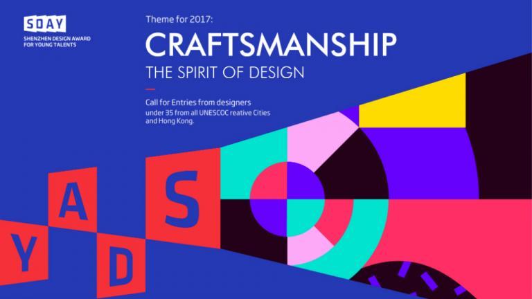 Prix Shenzhen de la relève en design 2017